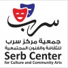 Sarab Center for Culture and Community Arts